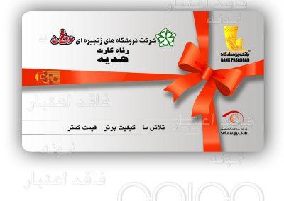 Gift-card1