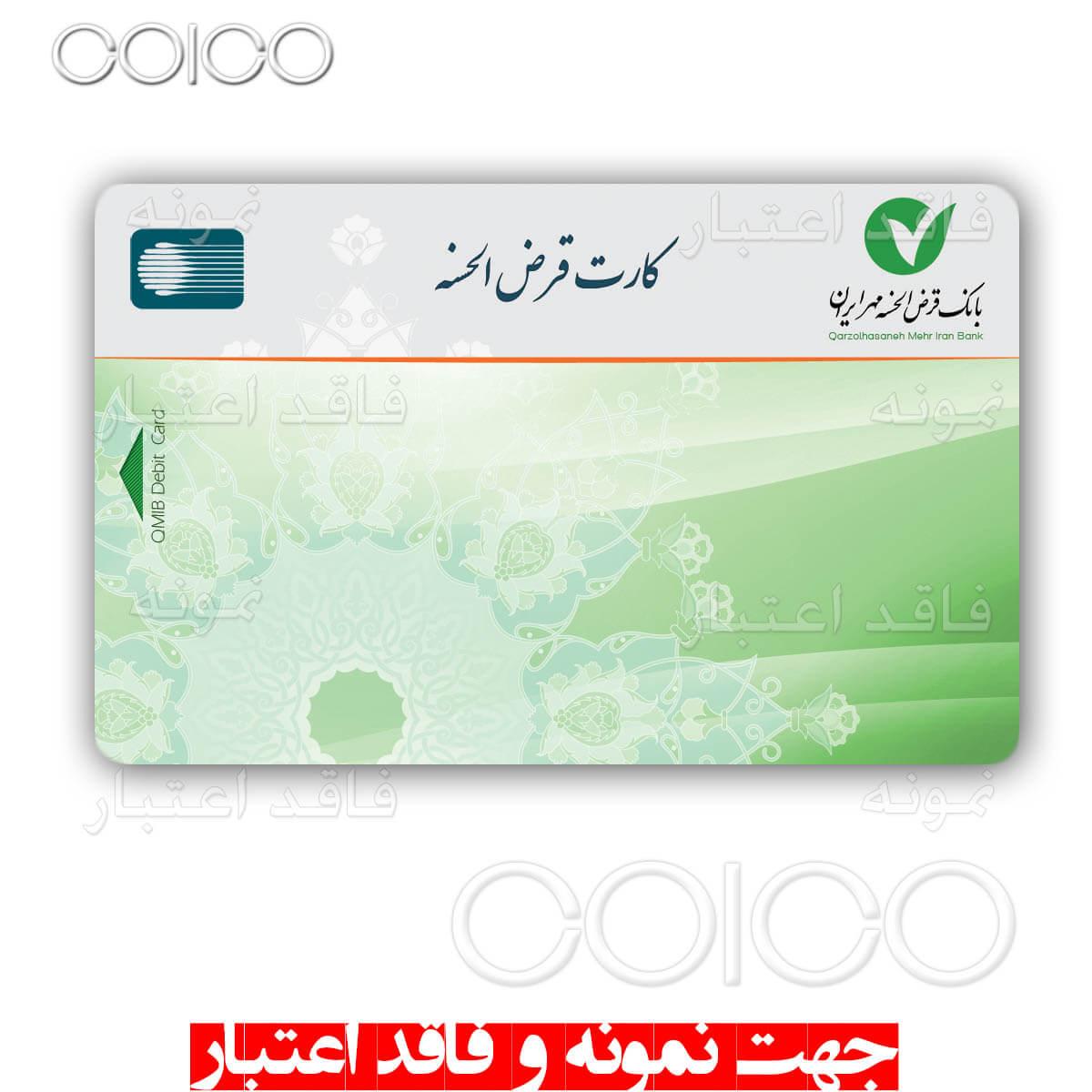 چاپ کارت اعتباری