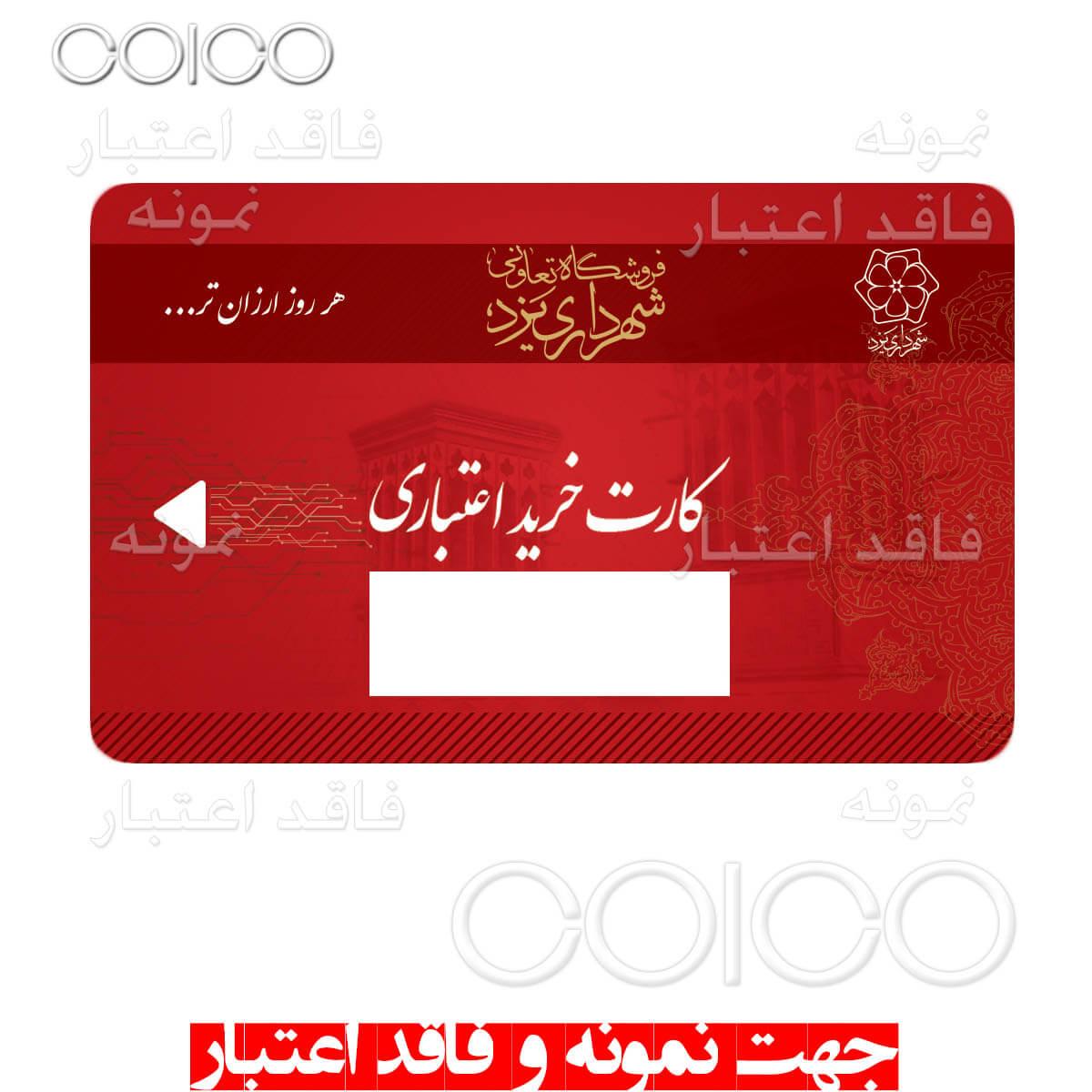 دستگاه چاپ کارت بانکی