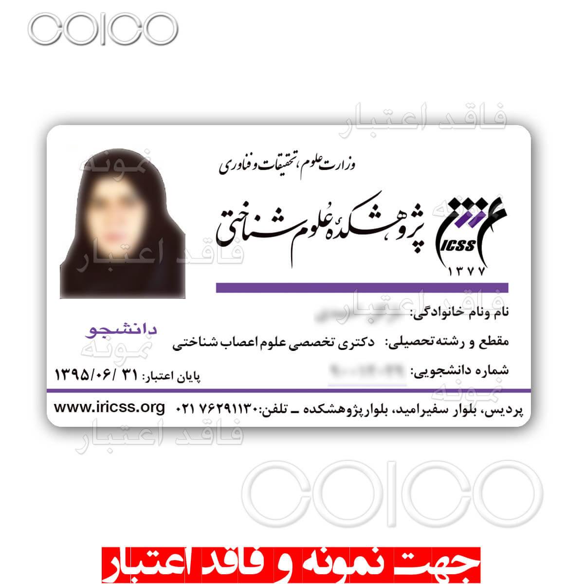 چاپ کارت دانشجویی پی وی سی